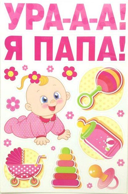 """Magnēti auto dekorēšana """"Ура-а-а! Я Папа"""""""