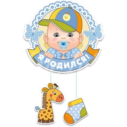"Piekaramais dekors ""Я родился!"""