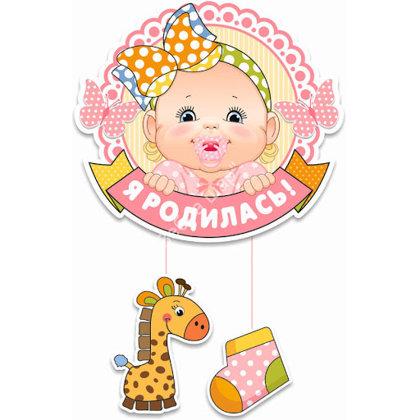 "Piekaramais dekors ""Я родилась!"""